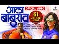 Ala Baburao Official Video - Marathi Lokgeet - Sumeet Music