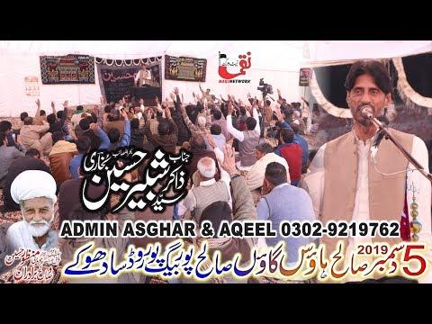 Zakir Syed Shabbir Hussain Shah Yadgar Majlis 5 December 2019 Village Salhepur. Sadhoke