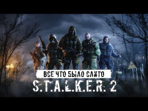«S.T.A.L.K.E.R. 2» — ВСЕ, ЧТО БЫЛО СЛИТО
