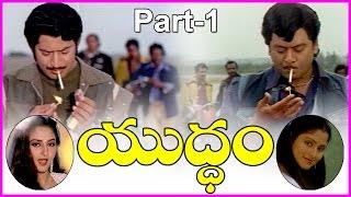Yuddham - Yuddham  || Telugu Full Length Movie Part-1 - Krishna,Krishnam Raju,Jayasudha,Jayaprada