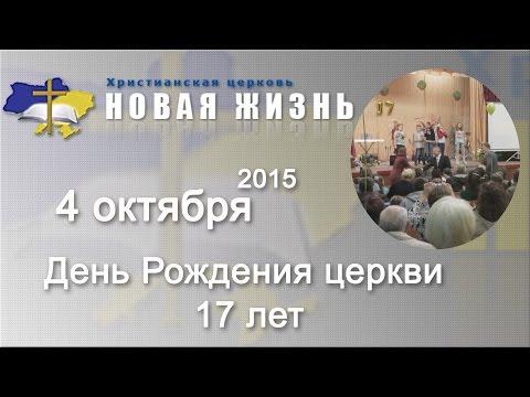 Молодежное поздравление на день рождения церкви