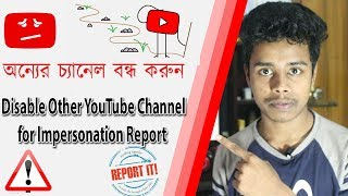 Haw To Disable Other YouTube Channel for Impersonation Report | Bangla Tutorial | My Zone Pro