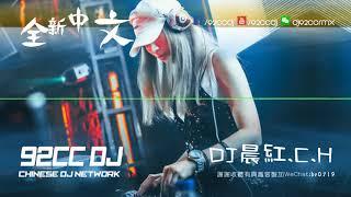 #92CCDJ - 預謀 x 愛妳 x 走心 x 愛河 x 煙幕 ╳ 2018全新中文.v7 by.DJ晨紅.C.H