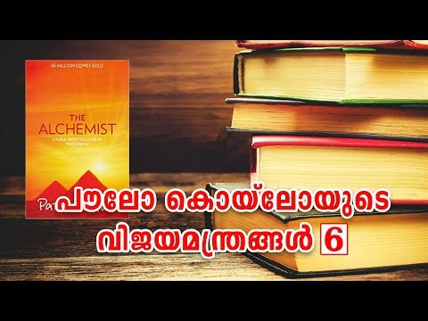 PAULO COELHO 6.Malayalam.Tips for success.Malayalam motivation.Malayalam affirmations thumbnail
