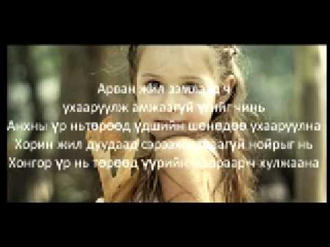 Ohin Uree Hairla1 video