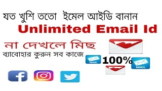 How to creat Unlimited email account Bangla Tutorial