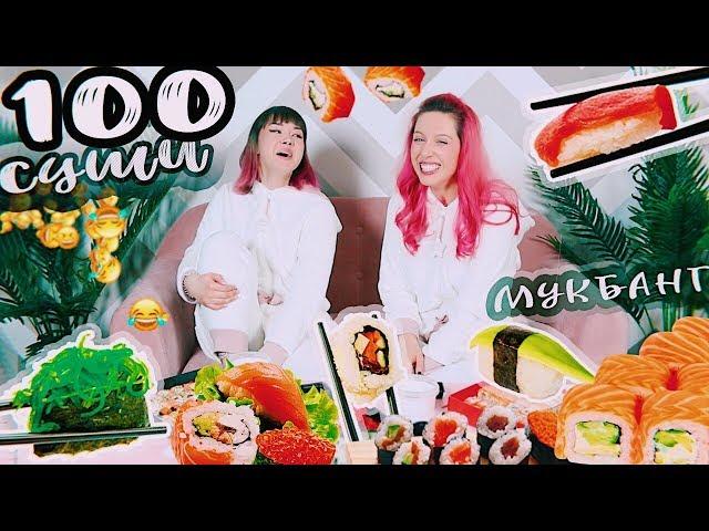 Я и мой близнец едим 100 суши  КТО ИЗ ВАС? Kate Clapp и Anastasiz