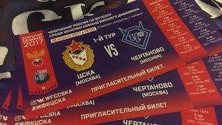 ЦСКА М : Чертаново