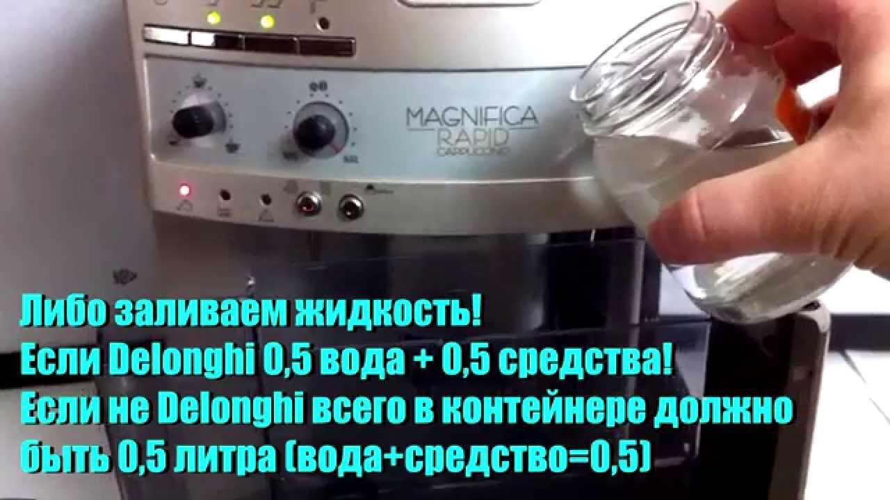 Как сделать промывку кофемашины