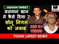 Salman Khan Reply to Sonu Nigam | Sonu Nigam Azaan Tweets | Latest Bollywood News Hindi