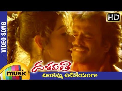 Rajinikanth Dalapathi Telugu Movie Songs | Chilakamma Chitikeyanga Video Song | Ilayaraja
