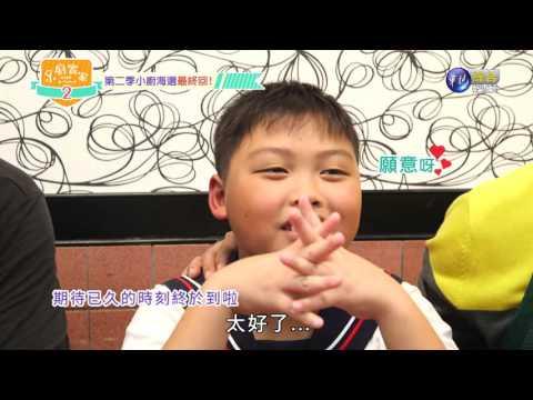 台灣-小廚當家-20160124 第二季小廚海選最終回!