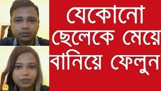 যেকোনো ছেলেকে মেয়ে বানানোর অ্যাপ bangla mobile tips convert male face to female
