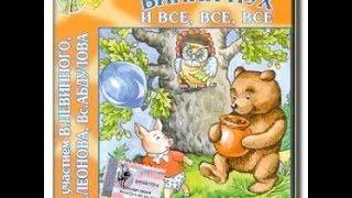 Винни-Пух и все, все, все аудио сказка: Аудиосказки - Сказки - Сказки для детей