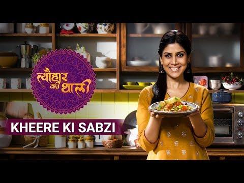 Sakshi Tanwar makes Kheere ki Sabzi for Kabir Jayanti  | #TyohaarKiThaali Special