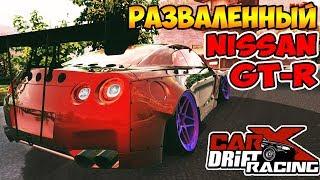 CarX Drift Порвал ONLINE на NISSAN GT-R R35 14.1 MB
