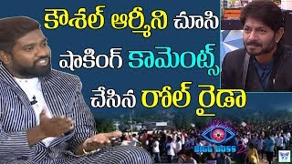 Roll Rida Comments On Kaushal Army After Elimination | Telugu BiggBoss 2 Contestant Interview | Myra