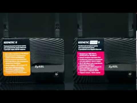 ZyXEL Keenetic II / Giga II / Ultra интернет-центры нового поколения