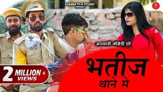 Pankaj Sharma New Comedy | कॉमेडी धमाका - भातियो थाने में | Kaka Bhatij Comedy P-4 | Bhatij Thane M