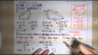 中3数学 7.三平方の定理