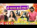 એ પાગલ મારો જીવ છે || HD Video Song || Romantic Song || Rajan Rayka