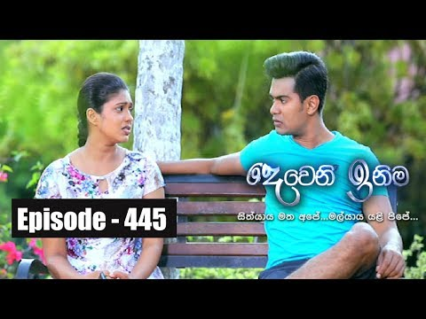 Deweni Inima | Episode 445 19th October 2018