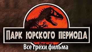"""Все грехи фильма """"Парк Юрского периода"""""""