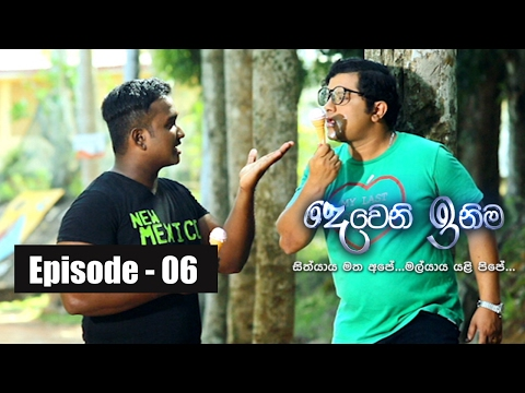 Deweni Inima | Episode 06 13th February 2017