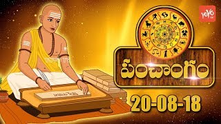 Today Panchangam in Telugu 2018 | August 20th Monday | #Panchangam 2018