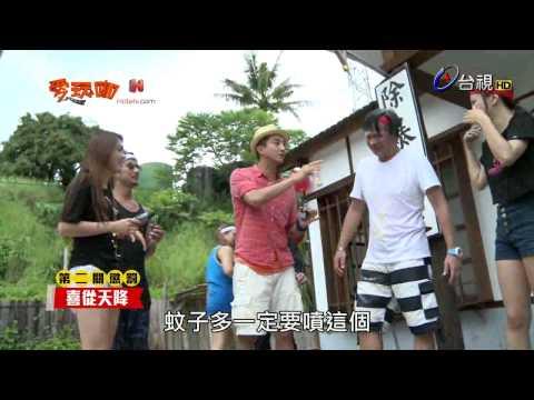 台綜-愛玩咖-20150826 大明星水上運動會_台南