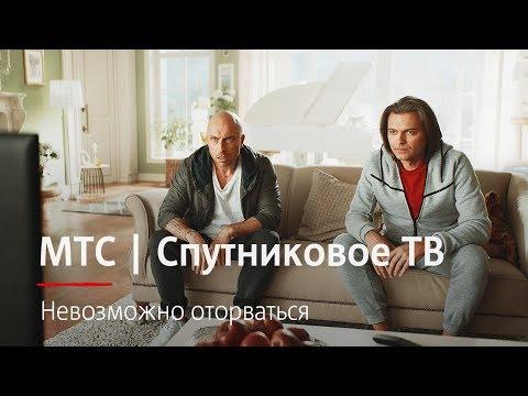 МТС | Спутниковое ТВ | Невозможно оторваться