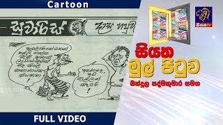 News Paper Cartoons - Siyatha Mul Pituwa  | 08 -06 - 2018