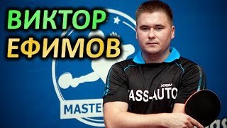 Deadly attack of Viktor Yefimov / Виктор Ефимов, убойная атака  на Суперлиге КЧУ 2016-2017
