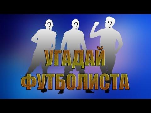 УГАДАЙ ФУТБОЛИСТА ПО ЕГО КАРЬЕРЕ #1