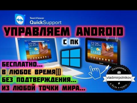 Удалённое управление Android с компьютера