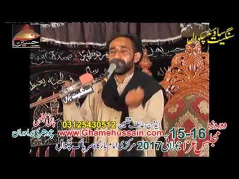 Live Majlis 15, 16 July 2017 from Imambargah Sarpak Chakwal