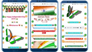 Independence Wishing Script 2019 | 15 August Wishing Script 2019 | Good Knowledge Channel