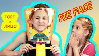ЧЕЛЛЕНДЖ ТОРТ В ЛИЦО  PIE FACE Challenge//Cake in the face Challenge