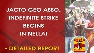 DETAILED REPORT | JACTO GEO Association Indefinite Strike begins in Nellai