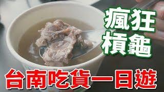 台南吃貨一日遊!!!美食聖地瘋狂槓龜....