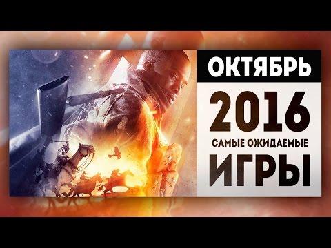 Самые Ожидаемые Игры 2016: ОКТЯБРЬ