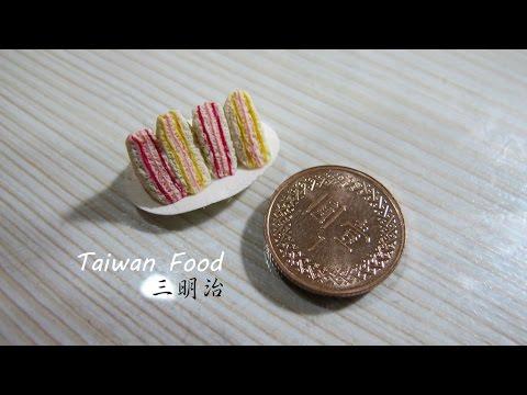 【MS.狂想】Taiwan Food 三明治 / Miniature Food-袖珍黏土