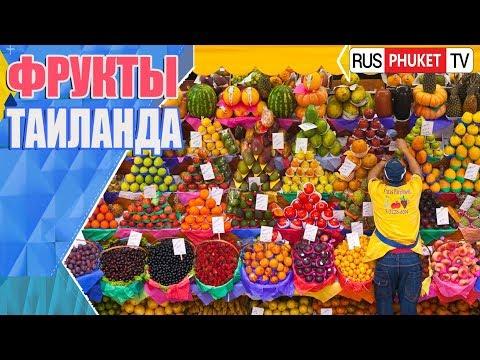 ТАЙСКИЕ ФРУКТЫ часть 1