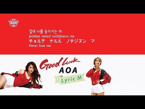 [Lyric M] AOA - GOOD LUCK, 에이오에이 - 굿럭