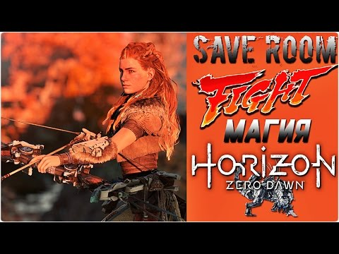 Магия Horizon Zero Dawn #Fight