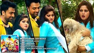 Motiya Bhail Deewana - BHOJPURI HOT SONG | MP3