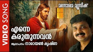 Enne Karuthunnavan   Christian Devotional Song   Parisudhan   Narayan Krishna