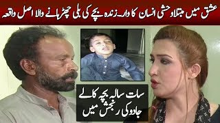 Ishq Mein Mubtala Insan Ka Insaniyat Par Waar | Pukar with Anila Zaka 5 July 2019 | Neo News