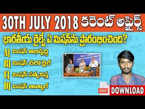 30th July 2018 Current Affairs in Telugu | Daily Current Affairs in Telugu | Usefull to all Exams