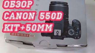 Видео обзор: Canon 550d 18-55kit + 50mm
